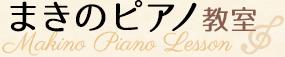 まきのピアノ教室